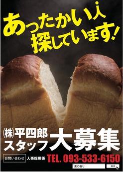 おいしいパンでお客様に笑顔を届けましょう!未経験から始められるパン販売スタッフの募集です。